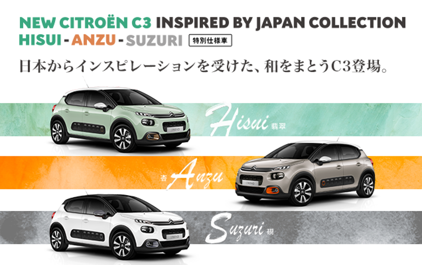 C3 JAPAN COLLECTION